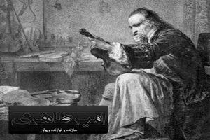 مخترع ویولن کیست؟